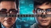 香港悬疑片巅峰之作