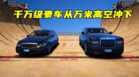 GTA5 MOD:千万级豪车从万米高空冲下 直接报废