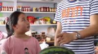 我去超市买个西瓜叫女儿算钱,竟然算错了,太尴尬了