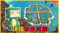 迷你世界生存:3人合作建造水上花園,大毛的4顆愛心組合設計太酷了!
