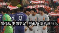 实况足球,加强版中国男足挑战安德莱赫特队,结果如何?
