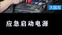 用磷酸铁锂电池的自加热安全启动电源