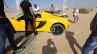 土豪开豪车迪拜,结果迈凯伦被卡路边3小时,一斗米难死英雄!