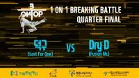 DUCK9 vs DRY D   8强