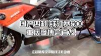 国产四缸跑车:传说中的钱江杜卡迪 赛600 摩博会我来啦