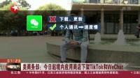 视频|美商务部: 今日起境内应用商店下架TikTok和WeChat