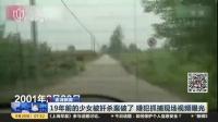 视频|澎湃新闻: 19年前的少女被奸杀案破了 嫌犯抓捕现场视频曝光