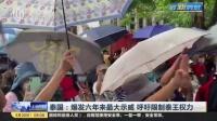 视频|泰国: 爆发六年来最大示威 呼吁限制泰王权力