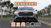 【集车】第三代哈弗H6智能辅助驾驶体验