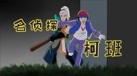 魔王不欧:鲁班の真正身份!峡谷名侦探!
