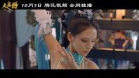《人鱼缚》定档10.3号 张予曦 朱梓骁跨越三界为爱而战