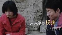 大学生被人贩卖给深山老汉,被救出时已是宝妈,真实事件改编电影