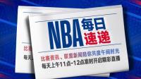 NBA每日速递 9月20日