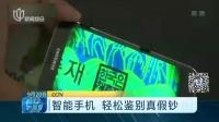 视频|智能手机 轻松鉴别真假钞