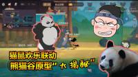 猫和老鼠手游:新地图熊猫馆原型大揭秘,随风奔波十小时是为它?