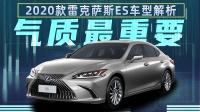【选车帮帮忙】气质最重要 2020款雷克萨斯ES车型解析