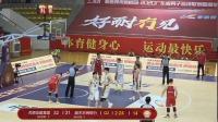 2020广东省男子篮球联赛
