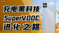 Super VOOC超级闪充进化之路 Reno4 SE轻体验