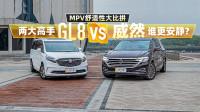 MPV舒适性大比拼 威然VS GL8两大高手谁更安静?