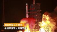 曾获北斗无偿帮助,澳大利亚卫星站却停止续约:不再供中国使用