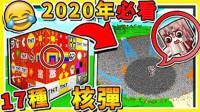 我的世界 麦块2020年NEW必看17种TNT核弹 无敌破坏王神GOD破坏力
