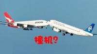 空中每天那么多架飞机,是如何避免相撞的?1分钟解开多年疑惑