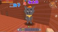 迷你世界531:我被灰太狼抓了,没有神器,我能打过它吗?