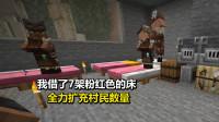 我的世界1.16联机179:我借了7架粉红色的床,全力扩充村民数量