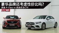 奔驰 A-Class vs 凯迪拉克CT4