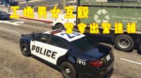 GTA5警察模拟:一对男女在工地互殴被警察逮回警察局