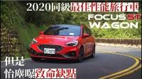 【全民瘋車Bar】2020 福特 福克斯 Focus ST Wagon 试驾