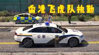 GTA5警察模拟:香港飞虎队队员开奥迪A8警车横穿铁路只为逮捕两个嫌犯