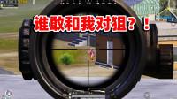 狙击手麦克:王牌局也敢单人四排,8倍M24在手,只为和高手一战!