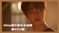 Hito流行音乐全金榜第553期,周深抓耳新歌强势夺冠