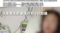 河北肃宁女子喝农药去世前录视频称遭性侵,案件进入审查起诉阶段
