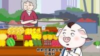 猪屁登:猪猪绕口令挑水果把奶奶耍得团团转,奶奶累死还赚不到钱