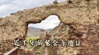 女骑士摩旅西藏,走进被遗忘的紫金寺废墟遗址,爬山爬到要高反了