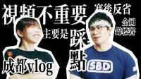 【成都vlog】全国锦标赛夺冠记录|上集