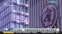 视频|世卫组织: 中国新冠疫苗临床试验中被证明有效