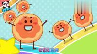 宝宝巴士:六个甜甜圈在跳舞,不料越跳越少了