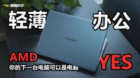 你的下一台电脑可以是电脑:华为 MateBook 13 2020 锐龙版:轻便