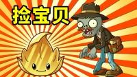 植物大战僵尸2国际版:黄金叶是块宝,僵尸们也想要!