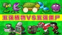植物大战僵尸:五强植物VS五强僵尸,谁会胜出呢?