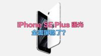 全面屏稳了?iPhone SE Plus曝光:侧边指纹瞩目