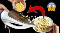 将玉米放在熨斗上能变成爆米花?老外好奇一试,结果口水直流!