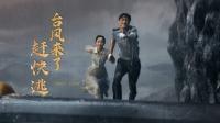 《终极台风》超强台风到底有多恐怖?灾难面前,如何绝地求生?
