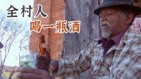 一人一口酒,一个酒杯传递全村人