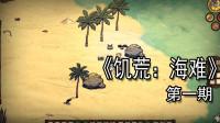 【煤灰】带着胡子闯海岛《饥荒:海难》第一期