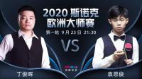 斯诺克欧洲大师赛第一轮 丁俊晖VS袁思俊