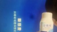 蔡徐坤安慕希芝士波波球 啵啵新上市 15秒广告 官方正品在天猫